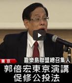 「不是想和蔡英文對撞」 郭倍宏東京演講促修公投法- 台灣e新聞