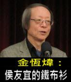 《金恆煒專欄》侯友宜的鐵布衫- 台灣e新聞
