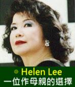 一位作母親的選擇-◎ Helen Lee 李雪玟教授 -台灣e新聞