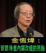 《金恆煒專欄》管碧玲是內閣改組的亮點- 台灣e新聞