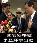 被以貪污罪嫌提起公訴 國安密帳案李登輝今出庭 - 台灣e新聞