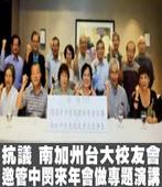 抗議 南加州台大校友會 邀管中閔來年會做專題演講- 台灣e新聞