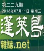 第229期蓬萊島雜誌 - 台灣e新聞