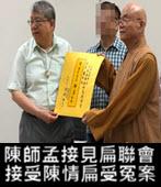 陳師孟今上午接見扁聯會 接受陳情扁受冤案 - 台灣e新聞