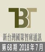 凱達格蘭基金會新台灣國策智庫 第68期 - 台灣e新聞