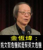 《金恆煒專欄》姚文智危機就是蔡英文危機- 台灣e新聞