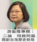 游盈隆專欄:二論「特赦阿扁,開創台灣歷史新局」 -台灣e新聞