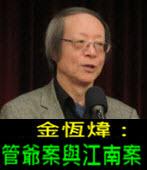 《金恆煒專欄》管爺案與江南案- 台灣e新聞