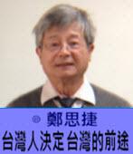 台灣人決定台灣的前途- ◎鄭思捷 -台灣e新聞