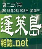 第230期蓬萊島雜誌 - 台灣e新聞