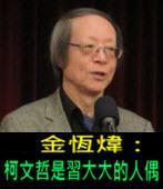 《金恆煒專欄》柯文哲是習大大的人偶-台灣e新聞