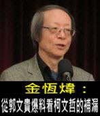 《金恆煒專欄》從郭文貴爆料看柯文哲的補漏 -台灣e新聞