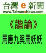 《台灣e新聞》諧論:馬應九與馬妖妖
