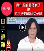 《現世報》兩年前那個女子 說給今天這個女子聽 -台灣e新聞