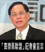 「拒絕中國霸凌,全民公投反併吞」20180831 「喜樂島聯盟」記者會宣言  -台灣e新聞