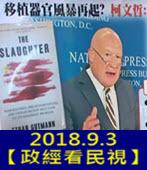 2018.9.3【政經看民視】柯文哲與法輪功器官被摘內幕 -台灣e新聞