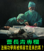 曹長青專欄:法輪功學員被摘器官是真的嗎? -台灣e新聞