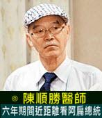 陳順勝 : 六年期間近距離看阿扁總統  -台灣e新聞