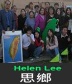 思鄉 -◎ Helen Lee 李雪玟教授 -台灣e新聞