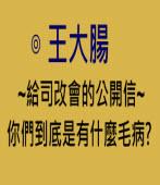 王大腸:你們到底是有什麼毛病? ( 給司改會的公開信 )- 台灣e新聞