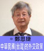 中華民國(台灣)的外交政策 - ◎鄭思捷 - 台灣e新聞