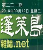 第231期蓬萊島雜誌 - 台灣e新聞