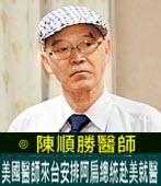陳順勝 : 美國醫師來台安排阿扁總統赴美就醫- 台灣e新聞