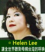 讓全世界聽到母親台灣的呼喚!-◎ Helen Lee 李雪玟 -台灣e新聞