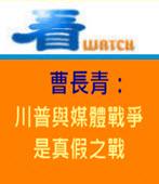 曹長青:川普與媒體戰爭是真假之戰 -台灣e新聞