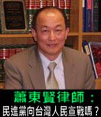 蕭東賢律師:民進黨向台灣人民宣戰嗎?- 台灣e新聞