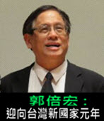 郭倍宏 : 迎向台灣新國家元年 - 台灣e新聞