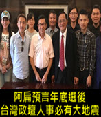 阿扁預言年底選後 台灣政壇人事必有大地震  -台灣e新聞