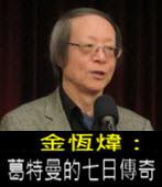 《金恆煒專欄》葛特曼的七日傳奇 -台灣e新聞