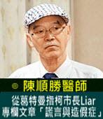 從葛特曼指柯市長Liar重溫我的專欄文章「謊言與造假症」- ◎陳順勝教授 -台灣e新聞