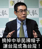 【專訪一】喜樂島公投  曹長青:摘掉中華民國帽子 讓台灣成為台灣! -台灣e新聞