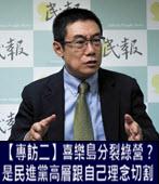 【專訪二】喜樂島分裂綠營?曹長青:是民進黨高層跟自己理念切割 -台灣e新聞