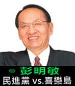 彭明敏 : 民進黨 vs.喜樂島 -台灣e新聞