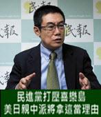 【專訪三】民進黨打壓喜樂島 曹長青:美日親中派將拿這當理由 -台灣e新聞