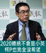 【專訪四】曹長青:2020總統不會是小英 柯P也完全沒希望-台灣e新聞
