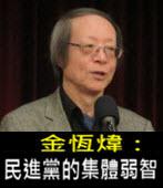 《金恆煒專欄》民進黨的集體弱智-台灣e新聞