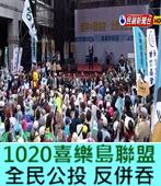 1020喜樂島聯盟 全民公投 反併吞- 台灣e新聞