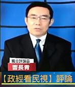 20181023曹長青:蔡高層在跟中共聯手打壓台灣人民吧?- 台灣e新聞