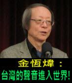 《金恆煒專欄》台灣的聲音進入世界!-台灣e新聞