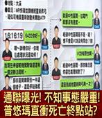 2018.10.25【政經看民視】 -台灣e新聞
