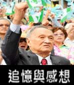 彭明敏 : 追憶與感想  -台灣e新聞