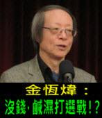 《金恆煒專欄》沒錢,鹹濕打選戰!?-台灣e新聞