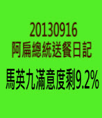 阿扁總統送餐日記 20130916 - 馬英九滿意度剩9.2% - 台灣e新聞