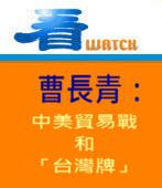 曹長青:中美貿易戰和「台灣牌」-台灣e新聞