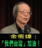 《金恆煒專欄》「我們台灣」加油 -台灣e新聞
