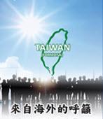 1124來自海外的呼籲 -台灣e新聞